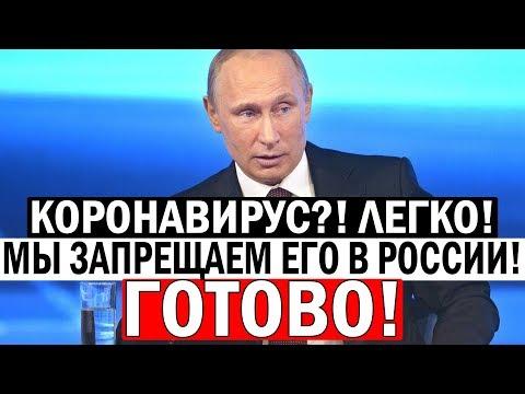 У Путина начала