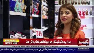 Gulistan-e-Jauhar karachi store visit | Sale Fest upto 51% off, now shop online and instores. screenshot 5