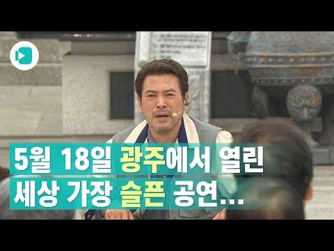 5.18 민주화운동 기념식... 눈물 속에서 진행된 공연/비디오머그