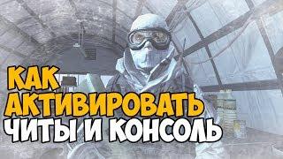 ВСЕ ПРО ЧІТИ І КОНСОЛЬНІ КОМАНДИ В Call Of Duty Modern Warfare 1, 2, 3