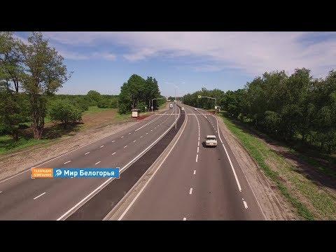 «Белгородская область – 2019». Дорога Белгород – Новый Оскол – Советское