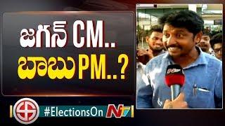 గన్నవరం ఎయిర్ పోర్ట్లో జగన్ అభిమానుల సందడి || YCP Activists at Gannavaram Airport || NTV