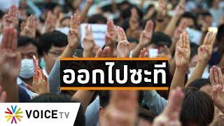 Wake Up Thailand - และแล้วความเคลื่อนไหวก็ปรากฏ นักศึกษาหมดความอดทนแห่ชุมนุมไล่รัฐบาล