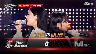 [풀버전] 유지원 vs 김나래 - D | 배틀 라운드 …