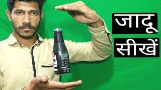 बोतल से करें आसान जादू /very easy bottle trick magic trick and revealed in hindi