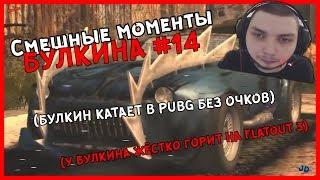 Смешные моменты БУЛКИНА #14 (У БУЛКИНА ЖЁСТКО ГОРИТ НА FLATOUT 3)(КАТАЕТ В PUBG БЕЗ ОЧКОВ)