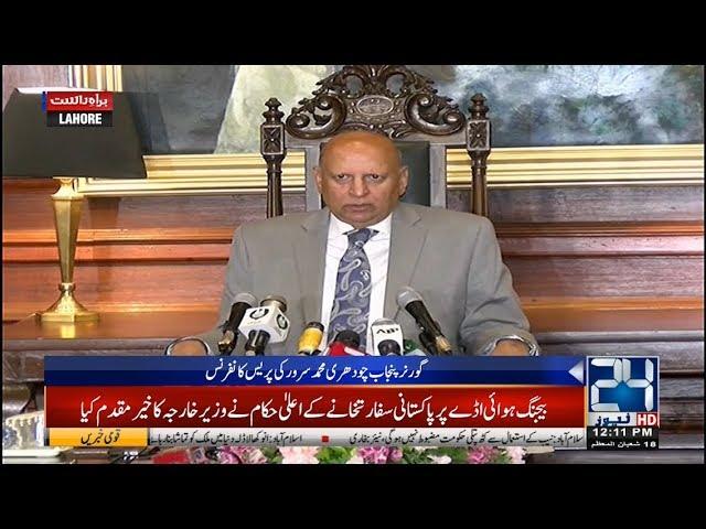 Governor Ch Sarwar Press Conference On Resignation | 24 April 2019