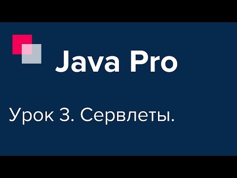 Java Pro-двинутый #3. Java Servlets, Сервлеты.