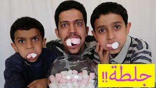 تحدي تشبي بني مع اخواني الصغار - مستحيل 😯 !!