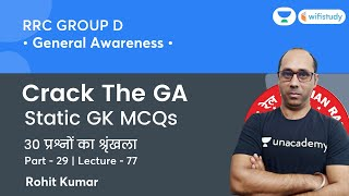 Static GK MCQs | Part-29 | General Awareness | RRB NTPC/Group D | wifistudy | Rohit Kumar