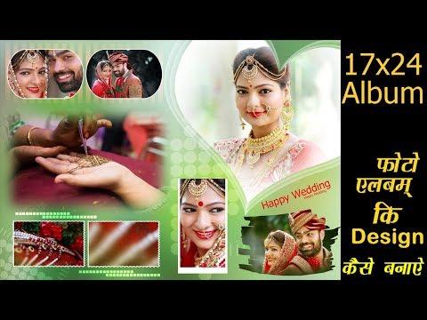 How To Make Wedding Photobook Album Design 17x24 In Photoshop Hindi