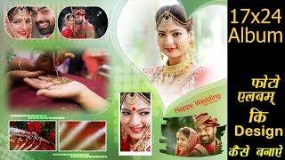 how to make wedding photobook album design 17x24 in Photoshop hindi tutorial by Multitalent Video