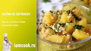 Каурма из картофеля - видео рецепт