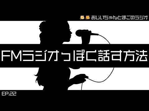 【ラジオ】FMラジオっぽく話す方法