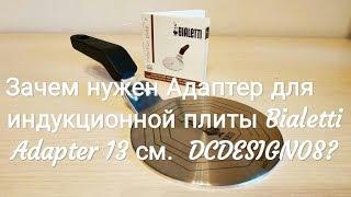 Зачем Нужен Адаптер для Индукционных Плит Bialetti Adapter 13 sm DCDESIGN08. Какую Купить Плиту