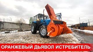 Истребитель снега для тракторов Беларус-82.1, Беларус-1221.2 Снегоуборочный комплекс МТ-82, МТЗ-1221