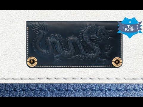 00f9d432019f Женский кошелек ручной работы Gato Negro Dragon синий купить в Украине -  обзор