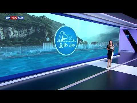 جبل طارق.. أصل الخلاف بين بريطانيا وإسبانيا  - نشر قبل 2 ساعة