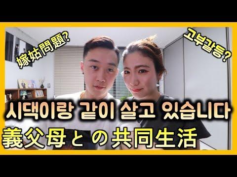 [한일부부] 시댁이랑 같이 살고 있는 일본인며느리