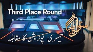 Sawalnama | Third Place Round | سوال نامہ | تیسری پوزیشن کا مقابلہ