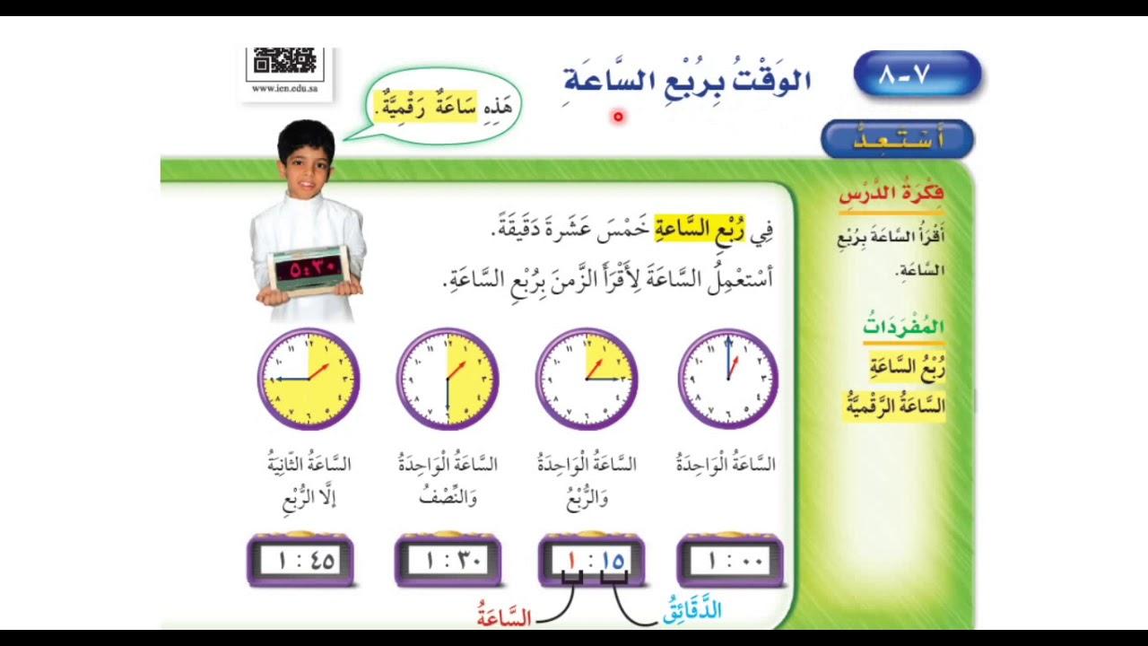الوقت بربع الساعة - رياضيات الصف الثاني ابتدائي الفصل الثاني