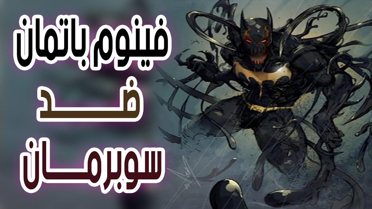 فينوم باتمان ضد سوبرمان الجزء التانى