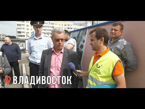 Инспекция дорог во Владивостоке