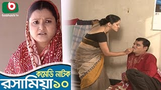 Bangla Funny Natok | Rosha Mia | EP 10 | ATM Shamsuzzaman, Chanchal Chowdhury, Saju Khadem