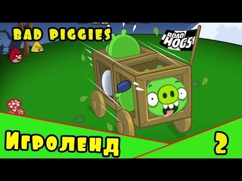 Веселая ИГРА головоломка для детей Bad Piggies или Плохие свинки [2] Серия
