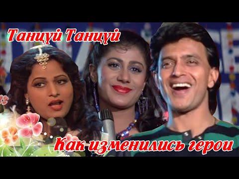 Танцуй Танцуй (1987) Как изменились актеры и их судьба