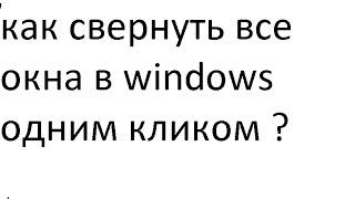 Как свернуть все окна одним кликом?