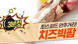 [편의점 레시피] 편의점 음식 조합-치즈빅팜  by.편…