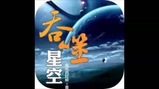 《吞噬星空》有声小说 第 0091,0092 集