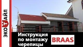 Інструкція з монтажу черепиці BRAAS