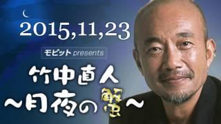 2015年11月23日 竹中直人~月夜の蟹~ 蔵出しスペシャル 東出昌大(ひが...