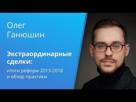 Вебинар Право.ru: «Экстраординарные сделки: итоги реформ 2013-2018 и обзор практики»
