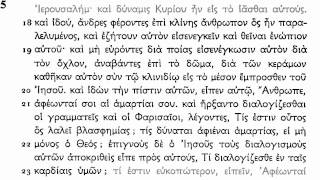 Koine Greek - Luke 1-8