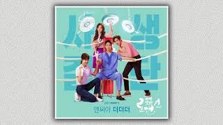 [사생결단 로맨스 OST Part 1] 더더더 - 앤씨아