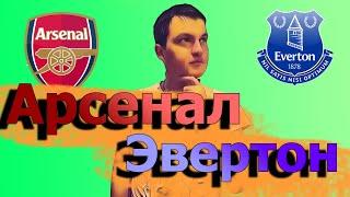 Арсенал Эвертон Премьер Лига Англии Футбол Прогноз 23 02 2020