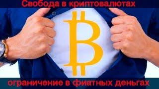 Зачем и почему нас ограничивают банки? Операции обмена валют, перевод денег доллар биткоин гривна