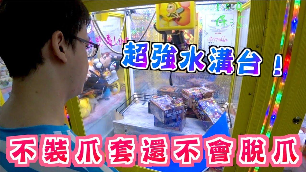【Kman】超強水溝台!不裝爪套還不會脫爪? 台湾 UFOキャッチャー taiwan UFO catcher claw machine