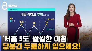 [날씨] '서울 5도' 쌀쌀한 아침…당분간 두툼하게 입…