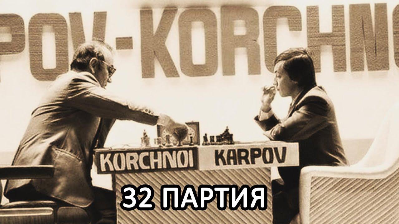 Решающая 32-партия между Анатолием Карповым и Виктором Корчным! Матч на первенство мира