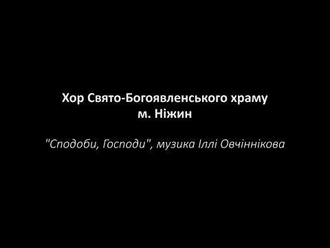 NizhynTB: Svt Bogoyavlensky hor spodobi Gospody