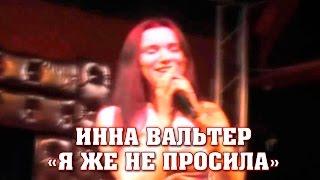 НОВИНКА ШАНСОНА 2017 - ИННА ВАЛЬТЕР -