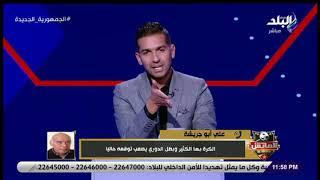 أبو جريشة: الإسماعيلي كان جيدًا أمام الأهلي.. والدوري ما زال في الملعب