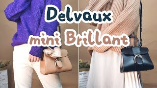 DELVAUX | Brillant mini | 奶茶色荔枝纹 | 黑色box皮 | 包包分享