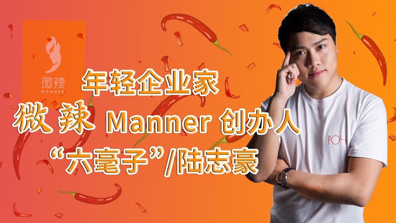 "微辣 Manner 創辦人 ""六毫子"" - YouTube"
