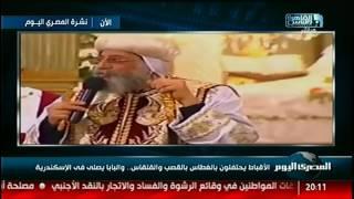 الأقباط يحتفلون بالغطاس بالقصب والقلقاس.. والبابا يصلى فى الإسكندرية