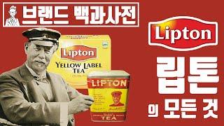 세계 1위 차(Tea) 브랜드, 립톤(Lipton)의 과거와 현재에 대해 알아보자 [브랜드 스토리]